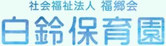 白鈴保育園ロゴ